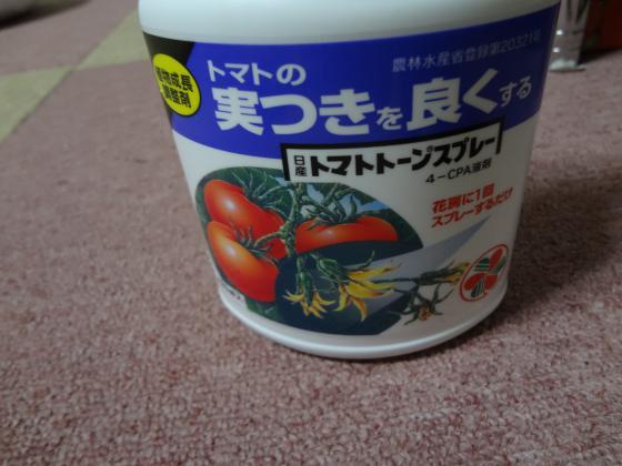 トマトトーンスプレー